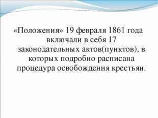 «Положения» 19 февраля 1861 года включали в себя 17 законодательных актов(пун