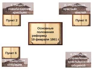Основные положения реформы 19 февраля 1861 г. Личное освобождение крестьян 2