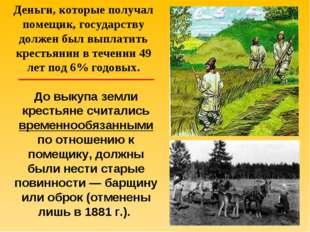Деньги, которые получал помещик, государству должен был выплатить крестьянин