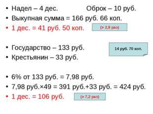 Надел – 4 дес. Оброк – 10 руб. Выкупная сумма = 166 руб. 66 коп. 1 дес. = 41