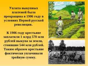 Уплата выкупных платежей была прекращена в 1906 году в условиях Первой русско