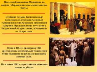 После опубликования Манифеста во многих губерниях начались крестьянские бунты