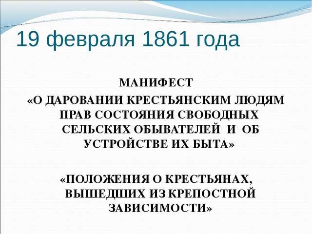 19 февраля 1861 года МАНИФЕСТ «О ДАРОВАНИИ КРЕСТЬЯНСКИМ ЛЮДЯМ ПРАВ СОСТОЯНИЯ...