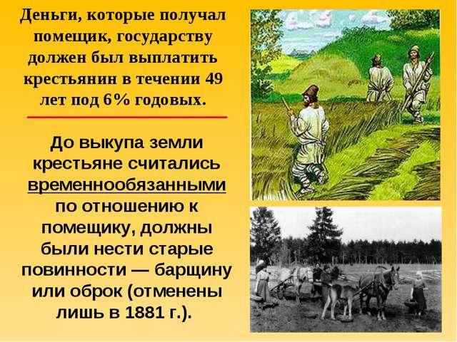 Деньги, которые получал помещик, государству должен был выплатить крестьянин...