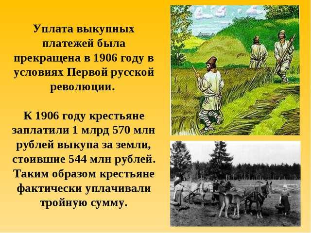 Уплата выкупных платежей была прекращена в 1906 году в условиях Первой русско...