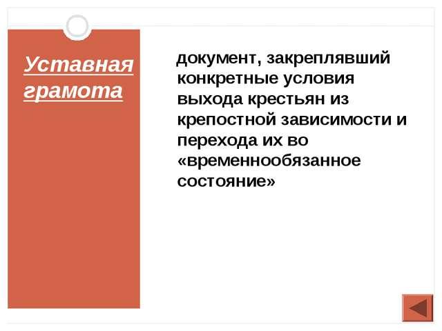 Уставная грамота документ, закреплявший конкретные условия выхода крестьян из...