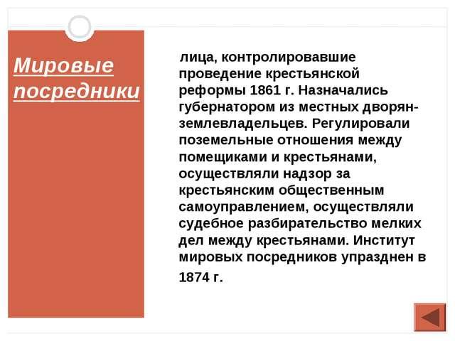 Мировые посредники лица, контролировавшие проведение крестьянской реформы 186...