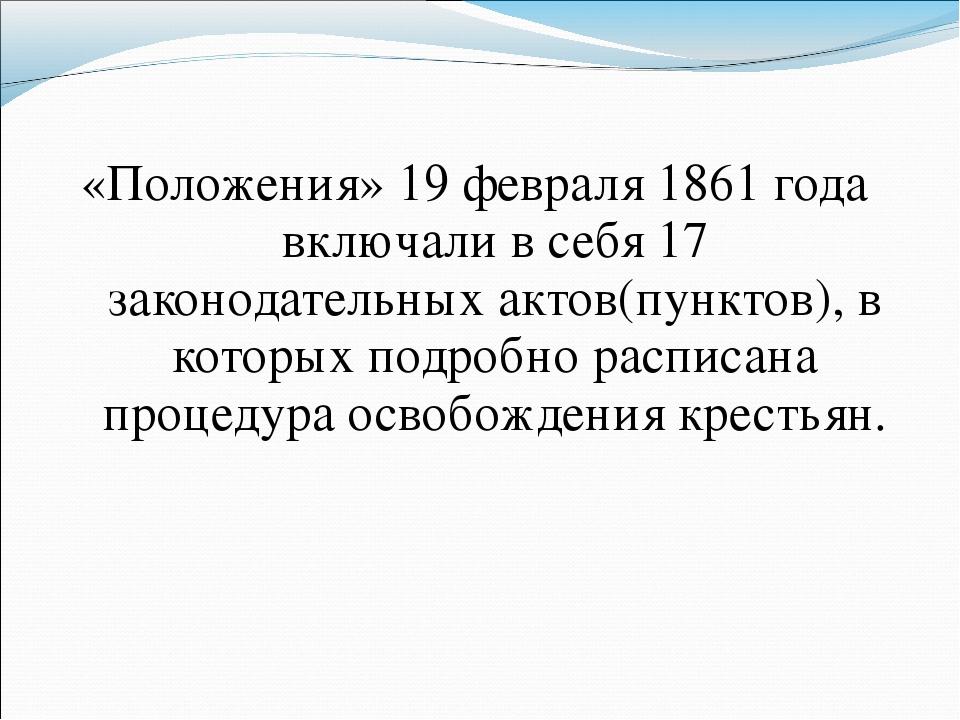 «Положения» 19 февраля 1861 года включали в себя 17 законодательных актов(пун...