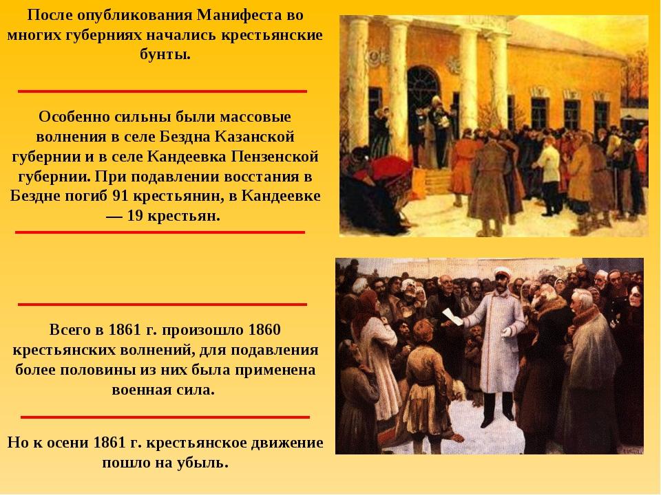 После опубликования Манифеста во многих губерниях начались крестьянские бунты...