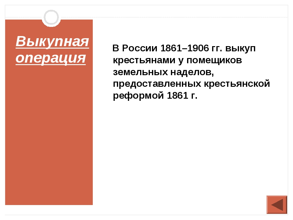 Выкупная операция В России 1861–1906 гг. выкуп крестьянами у помещиков земель...