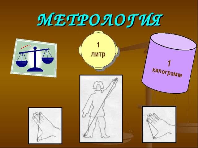 МЕТРОЛОГИЯ 1 литр 1 килограмм
