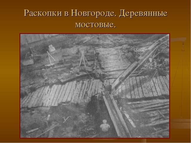 Раскопки в Новгороде. Деревянные мостовые.