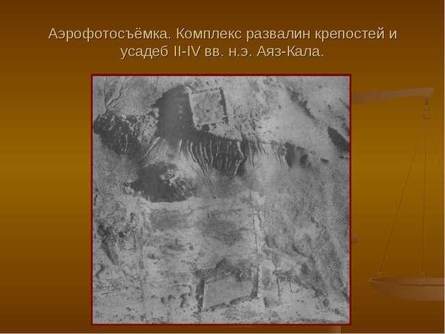 Аэрофотосъёмка. Комплекс развалин крепостей и усадеб II-IV вв. н.э. Аяз-Кала.