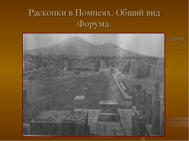 Раскопки в Помпеях. Общий вид Форума.