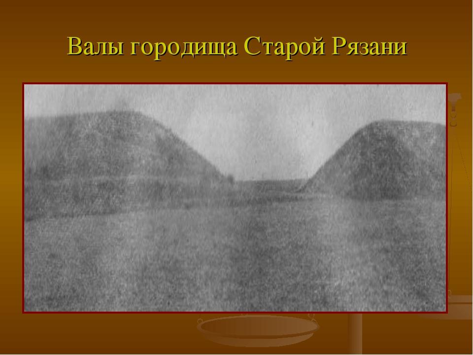 Валы городища Старой Рязани