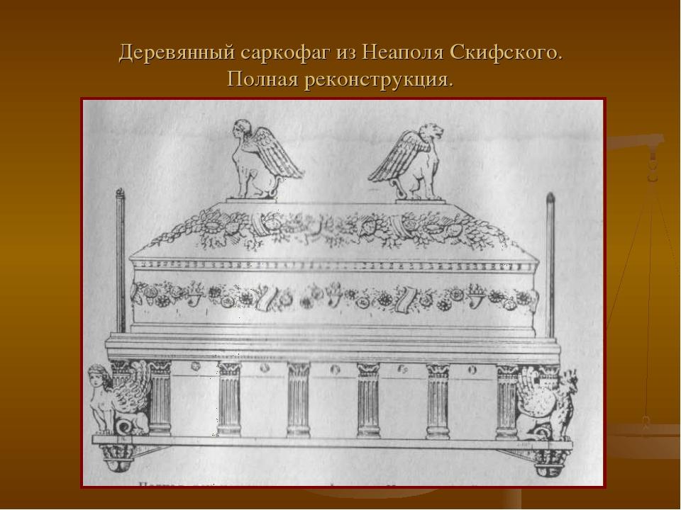 Деревянный саркофаг из Неаполя Скифского. Полная реконструкция.