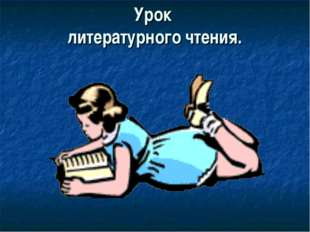 Урок литературного чтения.