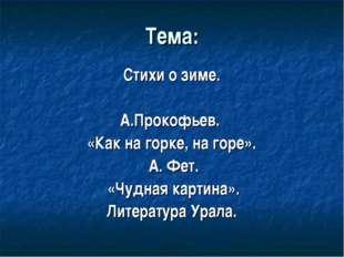 Тема: Стихи о зиме. А.Прокофьев. «Как на горке, на горе». А. Фет. «Чудная кар