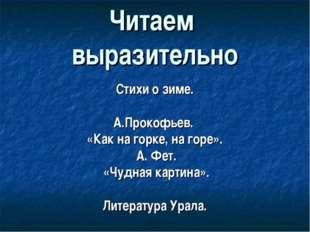 Читаем выразительно Стихи о зиме. А.Прокофьев. «Как на горке, на горе». А. Фе