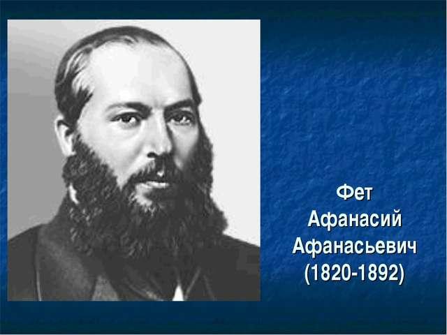 Фет Афанасий Афанасьевич (1820-1892)