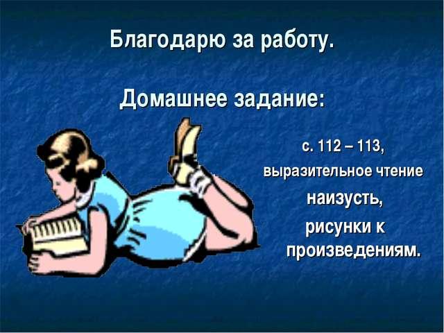 Благодарю за работу. Домашнее задание: с. 112 – 113, выразительное чтение наи...