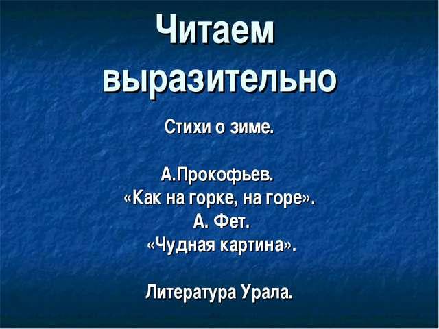 Читаем выразительно Стихи о зиме. А.Прокофьев. «Как на горке, на горе». А. Фе...