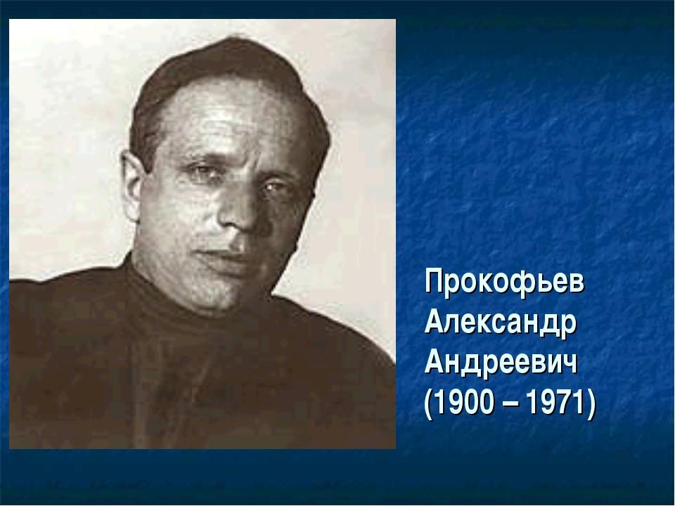 Прокофьев Александр Андреевич (1900 – 1971)