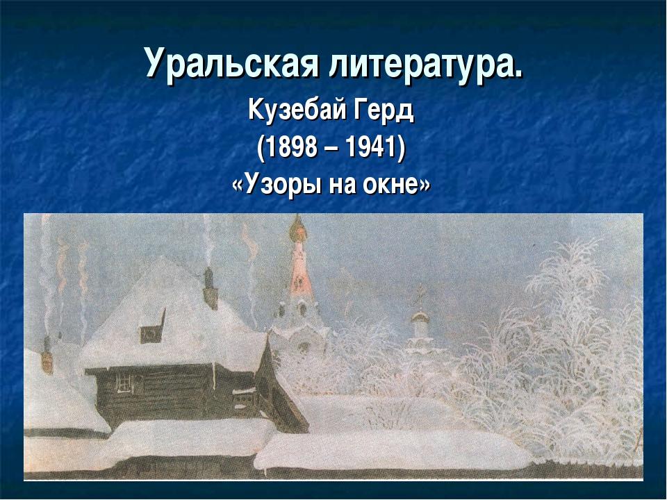 Уральская литература. Кузебай Герд (1898 – 1941) «Узоры на окне»