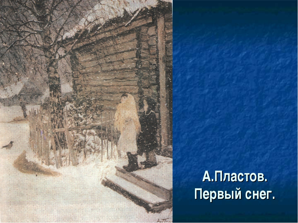 А.Пластов. Первый снег.