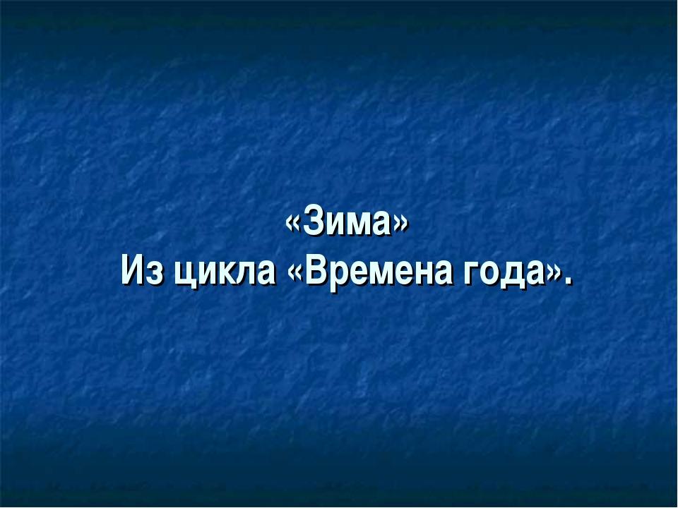 «Зима» Из цикла «Времена года».