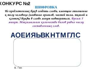 КОНКУРС №2 ШИФРОВКА Из предложенных букв создать слова, имеющие отношение к т