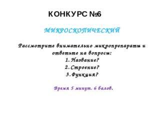 КОНКУРС №6 МИКРОСКОПИЧЕСКИЙ Рассмотрите внимательно микропрепараты и ответьте