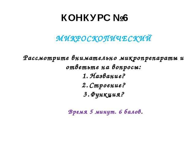 КОНКУРС №6 МИКРОСКОПИЧЕСКИЙ Рассмотрите внимательно микропрепараты и ответьте...