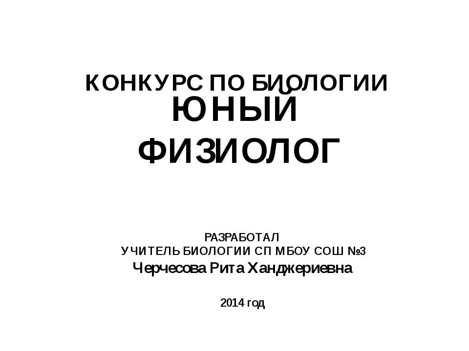 КОНКУРС ПО БИОЛОГИИ РАЗРАБОТАЛ УЧИТЕЛЬ БИОЛОГИИ СП МБОУ СОШ №3 Черчесова Рита...