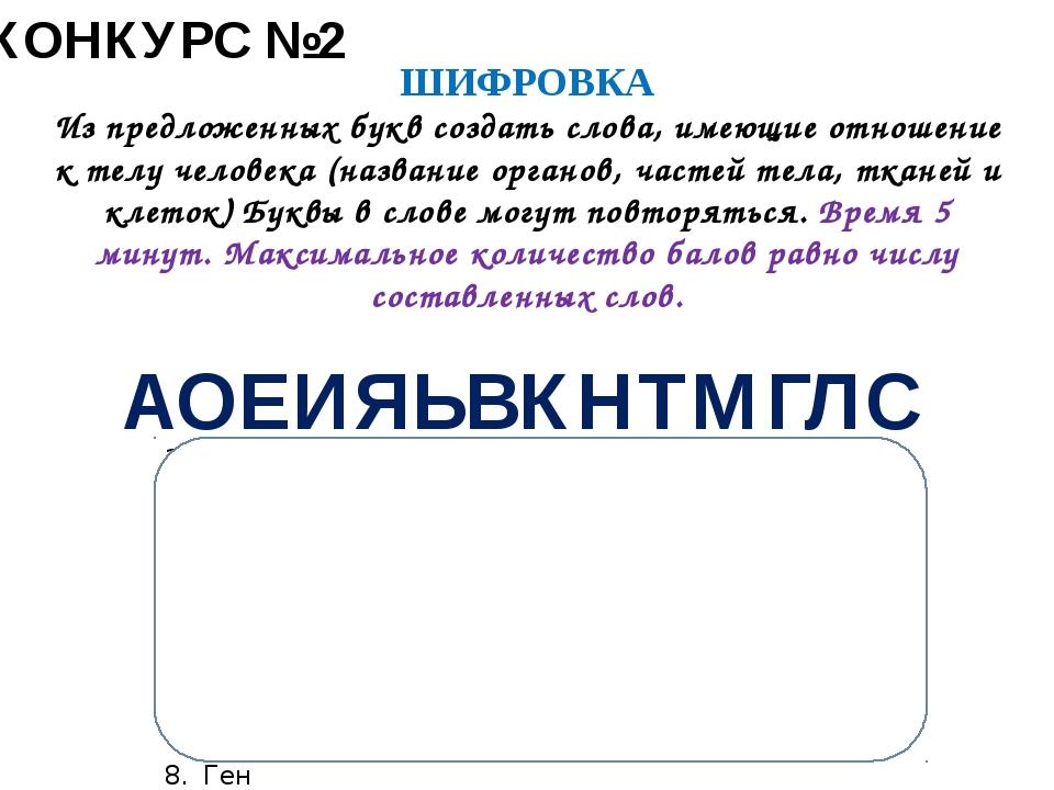 КОНКУРС №2 ШИФРОВКА Из предложенных букв создать слова, имеющие отношение к т...