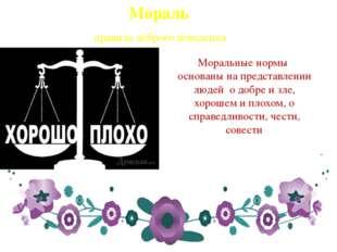 Мораль правила доброго поведения Моральные нормы основаны на представлении лю