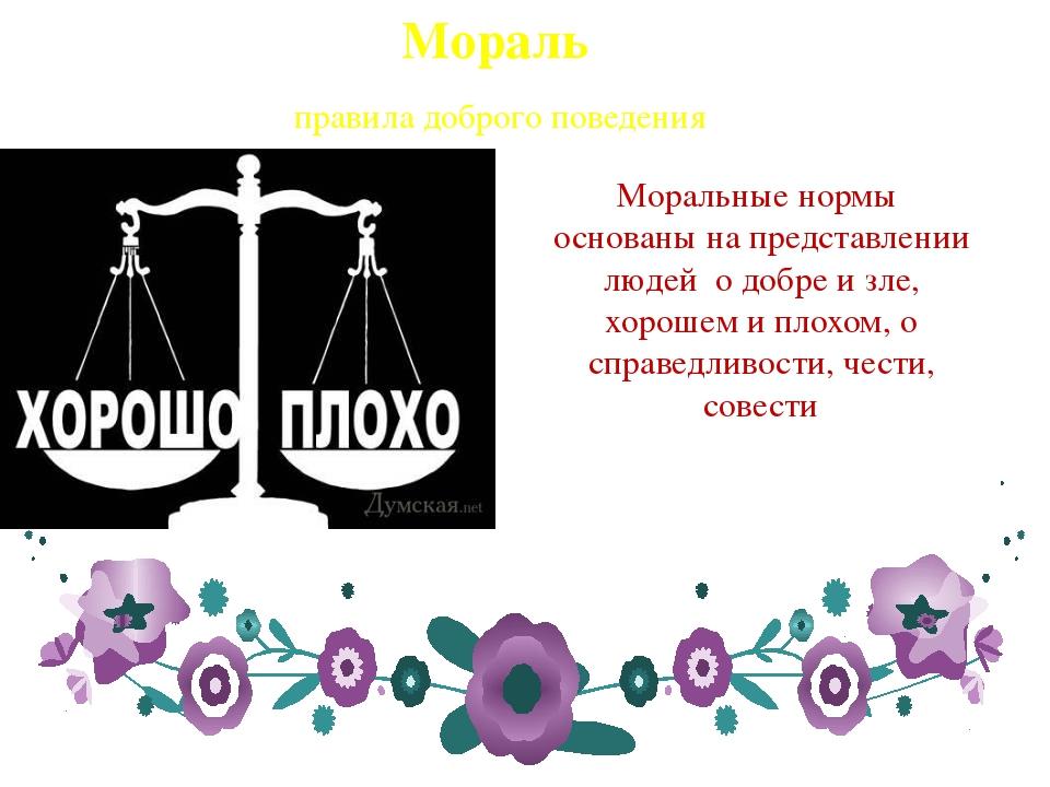 Мораль правила доброго поведения Моральные нормы основаны на представлении лю...