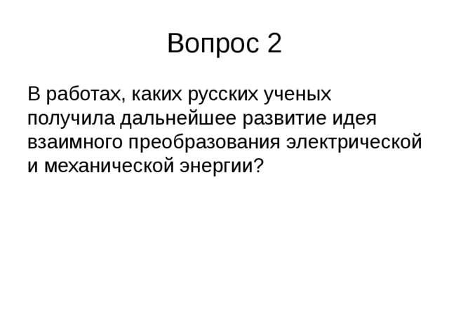 Вопрос 2 В работах, каких русских ученых получила дальнейшее развитие идея вз...