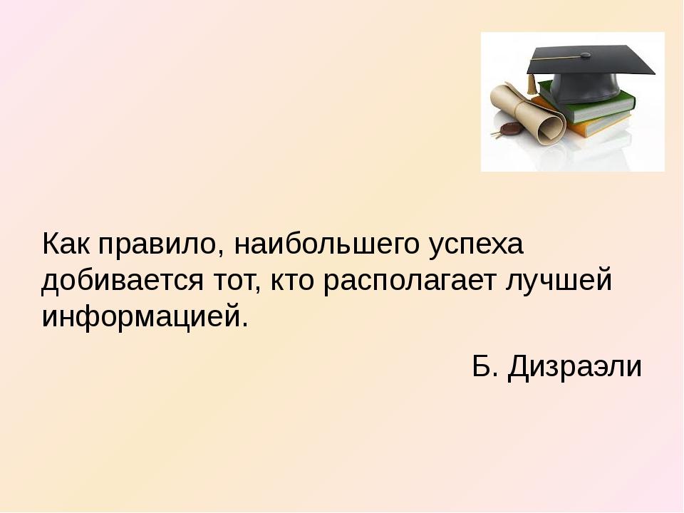Как правило, наибольшего успеха добивается тот, кто располагает лучшей инфор...