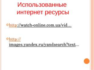 http://watch-online.com.ua/vid…  http://images.yandex.ru/yandsearch?text... И