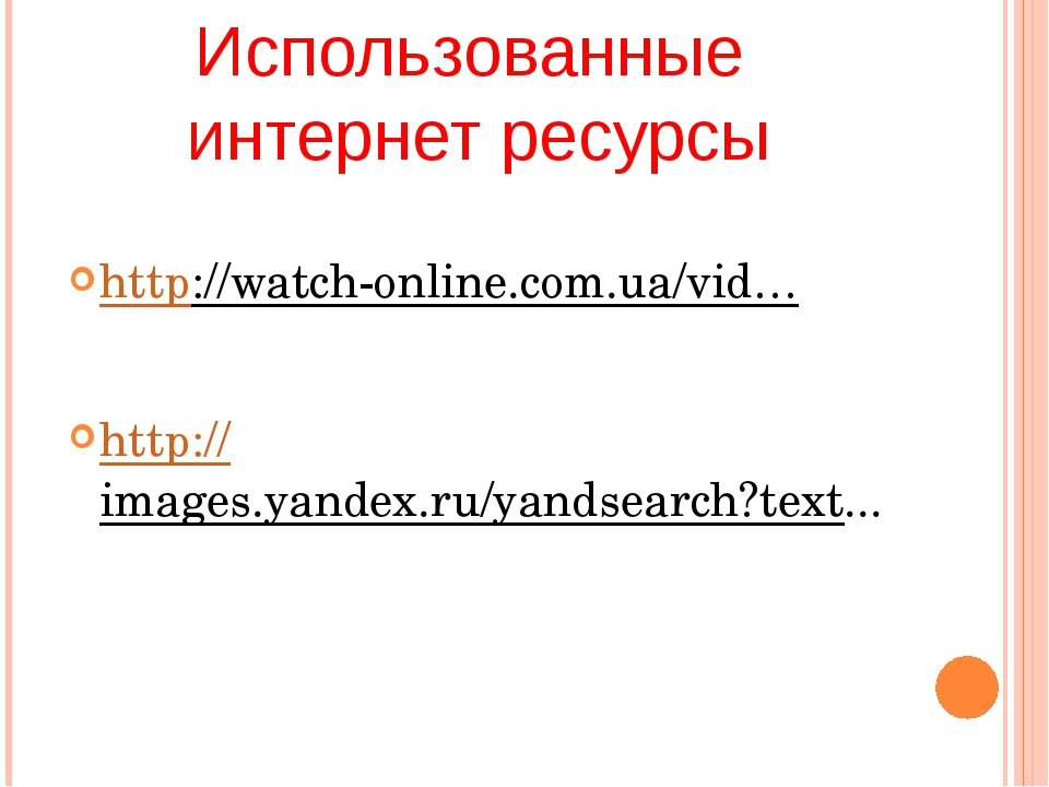 http://watch-online.com.ua/vid…  http://images.yandex.ru/yandsearch?text... И...