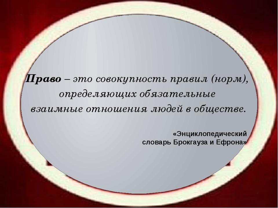 «Энциклопедический словарьБрокгаузаиЕфрона» Право – это совокупность прави...