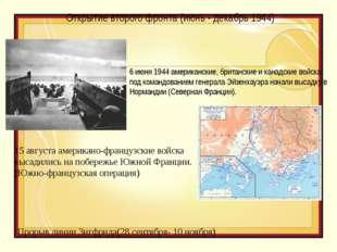 Открытие второго фронта (июнь - декабрь 1944) 6 июня 1944 американские, брита