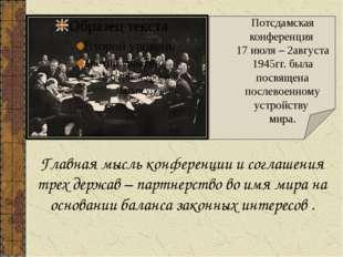 Потсдамская конференция 17 июля – 2августа 1945гг. была посвящена послевоенн