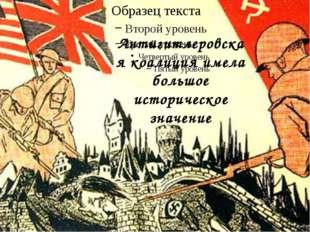 Антигитлеровская коалиция имела большое историческое значение