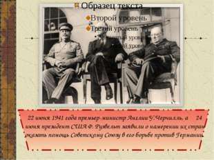 22 июня 1941 года премьер-министр Англии У.Черчилль, а 24 июня президент США
