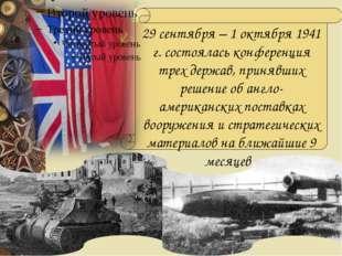 29 сентября – 1 октября 1941 г. состоялась конференция трех держав, принявши
