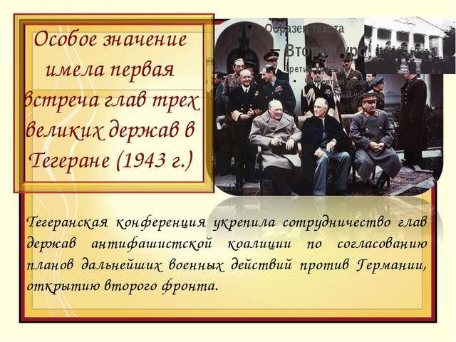 Особое значение имела первая встреча глав трех великих держав в Тегеране (194...