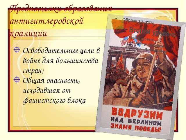 Предпосылки образования антигитлеровской коалиции Освободительные цели в войн...