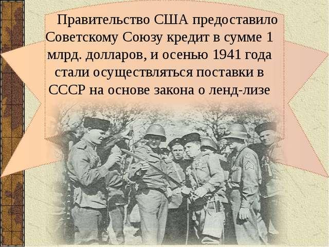 Правительство США предоставило Советскому Союзу кредит в сумме 1 млрд. долл...